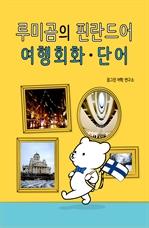 도서 이미지 - 루미곰의 핀란드어 여행회화, 단어