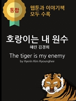 도서 이미지 - [웹툰과 이야기 버전] 호랑이는 내 원수
