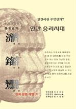 도서 이미지 - 해동공자 제용란
