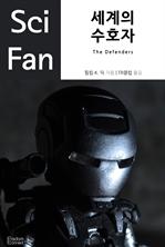 도서 이미지 - 〈SciFan 시리즈 14〉 세계의 수호자