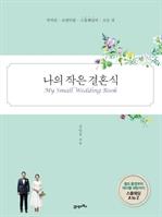 도서 이미지 - 나의 작은 결혼식