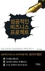 도서 이미지 - 성공적인 비즈니스 프로젝트