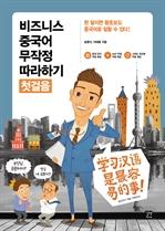 도서 이미지 - 비즈니스 중국어 무작정 따라하기 첫걸음
