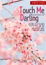 도서 이미지 - 터치 미 달링 (Touch Me Darling) ('침대 속의 미학' 개정판)