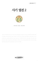 도서 이미지 - 〈밀레니엄 북스 079〉 사기열전 2