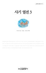도서 이미지 - 〈밀레니엄 북스 080〉 사기열전 3
