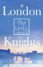 도서 이미지 - 런던 나이츠