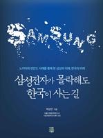 도서 이미지 - 삼성전자가 몰락해도 한국이 사는 길