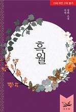 도서 이미지 - [합본] 흑월 (개정판) (전2권/완결)