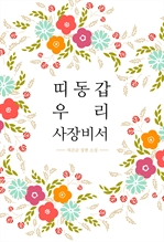 도서 이미지 - 띠동갑 우리사장비서