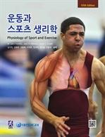 도서 이미지 - 운동과 스포츠 생리학 5판