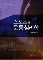 도서 이미지 - 스포츠와 운동심리학