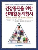 도서 이미지 - 건강증진을 위한 신체활동지침서