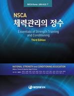 도서 이미지 - NSCA 체력관리의 정수