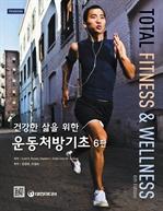 도서 이미지 - 건강한 삶을 위한 운동처방기초 6판