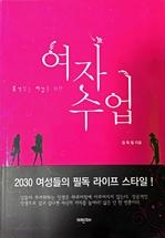 도서 이미지 - [오디오북] 여자수업