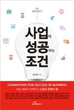 도서 이미지 - 사업에 성공하는 조건