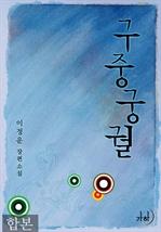 도서 이미지 - [합본] 구중궁궐 (전2권/완결)