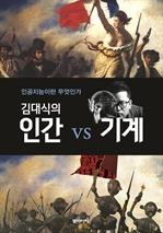 도서 이미지 - 김대식의 인간 vs 기계