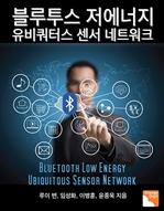 도서 이미지 - 블루투스 저에너지 유비쿼터스 센서 네트워크 (Bluetooth Low Energy Ubiquitous Sensor Network)