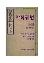 도서 이미지 - 악학궤범 영인본 권5 : 천연색본