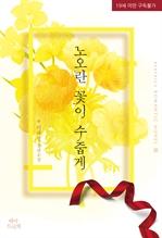 도서 이미지 - 노오란 꽃이 수줍게