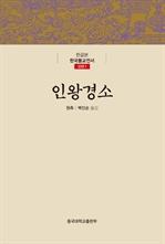 도서 이미지 - 한국불교전서 인왕경소