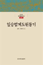 도서 이미지 - 한국불교전서 일승법계도원통기