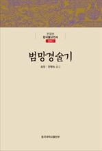 도서 이미지 - 한국불교전서 범망경술기