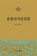 도서 이미지 - 한국불교전서 운봉선사심성론