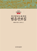 도서 이미지 - 한국불교전서 천지명양수륙재의범음산보집