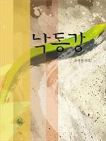 도서 이미지 - 낙동강