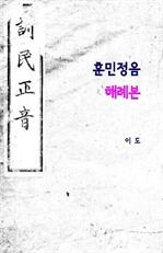 도서 이미지 - 훈민정음 해례본