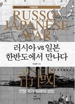 도서 이미지 - 러시아 vs 일본 한반도에서 만나다