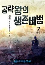 도서 이미지 - 공략왕의 생존비법