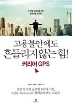 도서 이미지 - 고용불안에도 흔들리지 않는 힘! 커리어 GPS