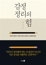 도서 이미지 - 감정 정리의 힘