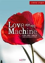 도서 이미지 - 러브 머신 (Love Machine)