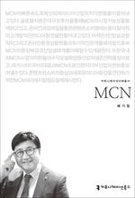 도서 이미지 - 〈커뮤니케이션이해총서〉 MCN