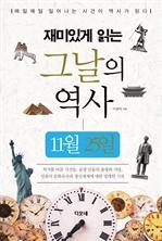 도서 이미지 - 재미있게 읽는 그날의 역사 11월 25일