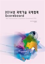 도서 이미지 - 2014년 과학기술 국제협력 Scoreboard