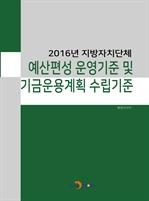 도서 이미지 - 2016년 지방자치단체 예산편성 운영기금 및 기금운용계획 수립기준