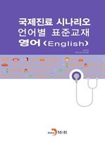 도서 이미지 - 국제진료 시나리오 언어별 표준교재-영어-