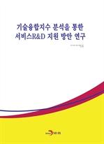 도서 이미지 - 기술융합지수 분석을 통한 서비스 R&D 지원 방안 연구