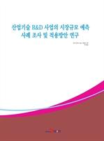 도서 이미지 - 산업기술 R&D 사업의 시장규모 예측 사례조사 및 적용방안 연구