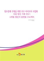 도서 이미지 - 창조경제 구현을 위한 우수 아이디어 사업화 지원 방안 기획연구