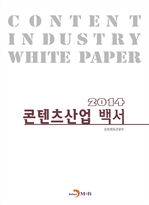 도서 이미지 - 콘텐츠산업백서 2014
