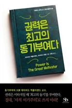 도서 이미지 - 권력은 최고의 동기부여다