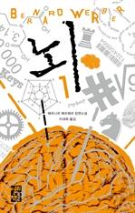 도서 이미지 - 뇌 (전2권)