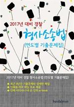 도서 이미지 - 2017년 대비 경찰 형사소송법 (연도별 기출문제집)